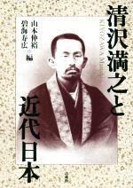 清沢満之と近代日本(単行本)