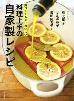 買ってくるよりおいしい 料理上手の自家製レシピ(単行本)