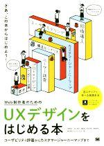Web制作者のためのUXデザインをはじめる本 ユーザビリティ評価からカスタマージャーニーマップまで(単行本)