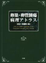 卵巣・卵管腫瘍病理アトラス 改訂・改題第2版(単行本)