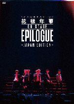 2016 BTS LIVE <花様年華 on stage:epilogue>~Japan Edition~(通常版)(通常)(DVD)