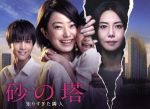 砂の塔~知りすぎた隣人 DVD-BOX(通常)(DVD)