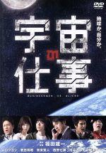 宇宙の仕事 DVD BOX(通常)(DVD)