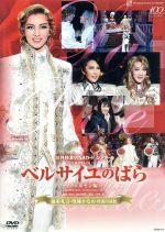 ベルサイユのばら -フェルゼン編-(柚希礼音・凰稀かなめ特別出演版)(通常)(DVD)