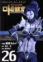 ドラゴンクエスト列伝 ロトの紋章~紋章を継ぐ者達へ~(26)(ヤングガンガンC)(大人コミック)