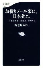 お祈りメール来た、日本死ね 「日本型新卒一括採用」を考える(文春新書1105)(新書)