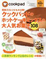 殿堂入りレシピも大公開!クックパッドのホットケーキミックスの大人気お菓子108(FUSOSHA MOOKいいとこどりレシピムック)(単行本)