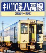 キハ110系 八高線(高麗川~高崎)(Blu-ray Disc)