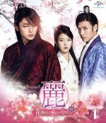 麗<レイ>~花萌ゆる8人の皇子たち~ Blu-ray SET1(180分特典映像DVD付)(Blu-ray Disc)(BLU-RAY DISC)(DVD)
