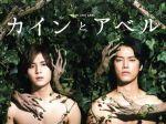 カインとアベル DVD-BOX(通常)(DVD)