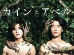カインとアベル Blu-ray BOX(Blu-ray Disc)(BLU-RAY DISC)(DVD)