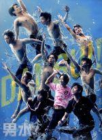 ドラマ「男水!」上巻(通常)(DVD)