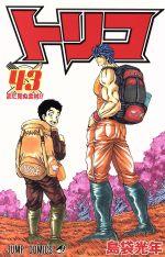トリコ(43)(ジャンプC)(少年コミック)