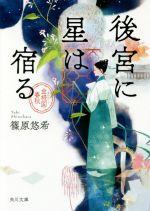 後宮に星は宿る 金椛国春秋(角川文庫)(文庫)