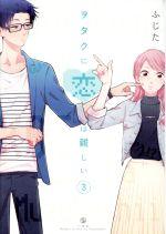 ヲタクに恋は難しい(3)(大人コミック)