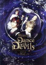 ミュージカル「Dance with Devils~D.C.~」(通常)(DVD)