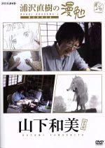 浦沢直樹の漫勉 山下和美(通常)(DVD)