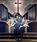 少女 通常版(Blu-ray Disc)(BLU-RAY DISC)(DVD)