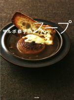 サルボ恭子のスープ(単行本)