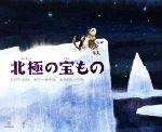 北極の宝もの(児童書)
