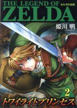 ゼルダの伝説 トワイライトプリンセス(2)(てんとう虫CSP)(大人コミック)