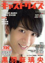 キャストサイズ 黒羽麻璃央(三才ムックVol.917)(Vol.16)(DVD付)(単行本)