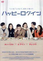ハッピーログイン(通常)(DVD)