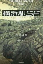 横浜駅SF(カドカワBOOKS)(単行本)