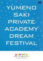 『あんさんぶるスターズ!』私立夢ノ咲学院ドリームフェスティバル(通常)(DVD)