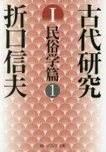 古代研究 改版 民俗学篇 1(角川ソフィア文庫)(Ⅰ)(文庫)