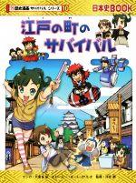 江戸の町のサバイバル(日本史BOOK 歴史漫画サバイバルシリーズ10)(児童書)