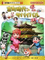 室町時代のサバイバル(日本史BOOK 歴史漫画サバイバルシリーズ7)(児童書)