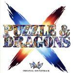 ニンテンドー3DS用ソフト『パズドラクロス 神の章/龍の章』オリジナルサウンドトラック(通常)(CDA)