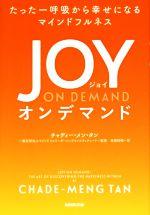 JOY ON DEMAND たった一呼吸から幸せになるマインドフルネス(単行本)
