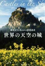 世界の天空の城 歴史ロマンあふれる夢想遺産(単行本)