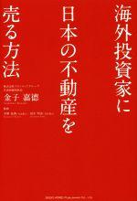 海外投資家に日本の不動産を売る方法(単行本)