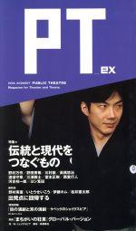 PTex(単行本)