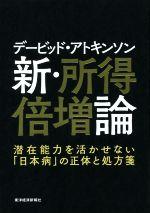 新・所得倍増論 潜在能力を活かせない「日本病」の正体と処方箋(単行本)