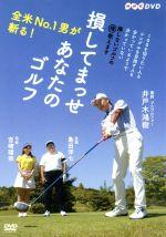 全米No.1男が斬る! 損してまっせ あなたのゴルフ(通常)(DVD)