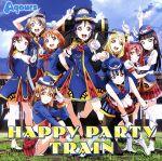 ラブライブ!:HAPPY PARTY TRAIN(Blu-ray Disc付)(通常)(CDS)