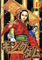 キングダム(45)(ヤングジャンプC)(大人コミック)