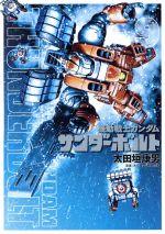 機動戦士ガンダム サンダーボルト(9)(ビッグCスペシャル)(大人コミック)