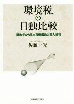 環境税の日独比較 財政学から見た租税構造と導入過程(単行本)