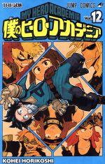 僕のヒーローアカデミア(12)(ジャンプC)(少年コミック)
