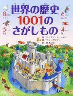 世界の歴史1001のさがしもの(児童書)