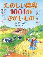 たのしい農場1001のさがしもの(児童書)