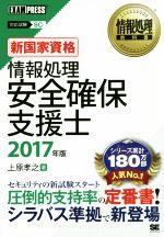 情報処理安全確保支援士 対応試験SC 新国家資格(情報処理教科書)(2017年版)(単行本)
