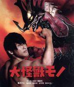 大怪獣モノ(Blu-ray Disc)(BLU-RAY DISC)(DVD)