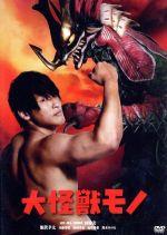 大怪獣モノ(通常)(DVD)