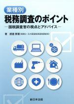 業種別 税務調査のポイント 国税調査官の視点とアドバイス(単行本)